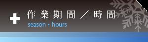 作業期間/時間
